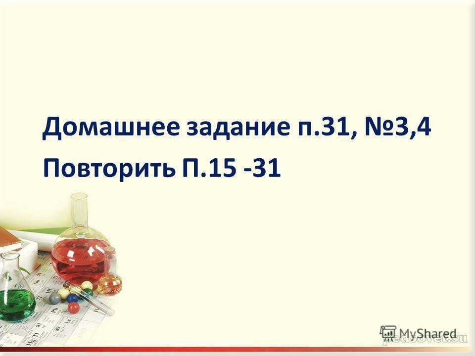 Домашнее задание п.31, 3,4 Повторить П.15 -31