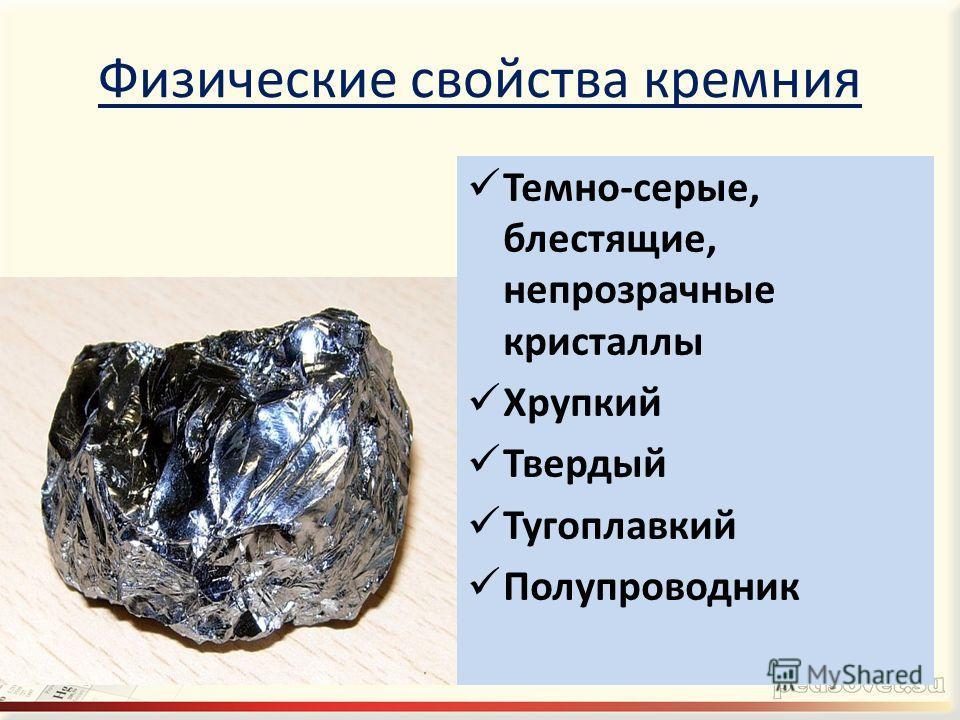 Физические свойства кремния Темно-серые, блестящие, непрозрачные кристаллы Хрупкий Твердый Тугоплавкий Полупроводник
