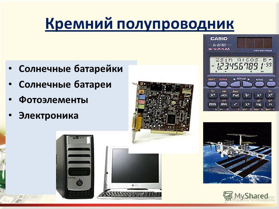 Кремний полупроводник Солнечные батарейки Солнечные батареи Фотоэлементы Электроника