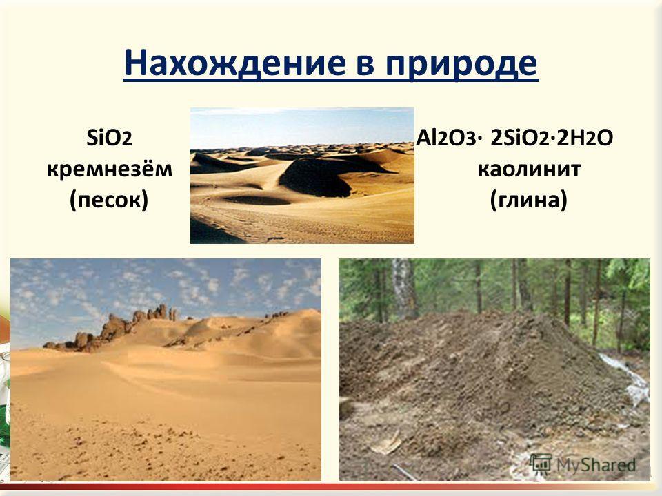 SiO 2 кремнезём (песок) Al 2 O 3 2SiO 2 2H 2 O каолинит (глина) Нахождение в природе