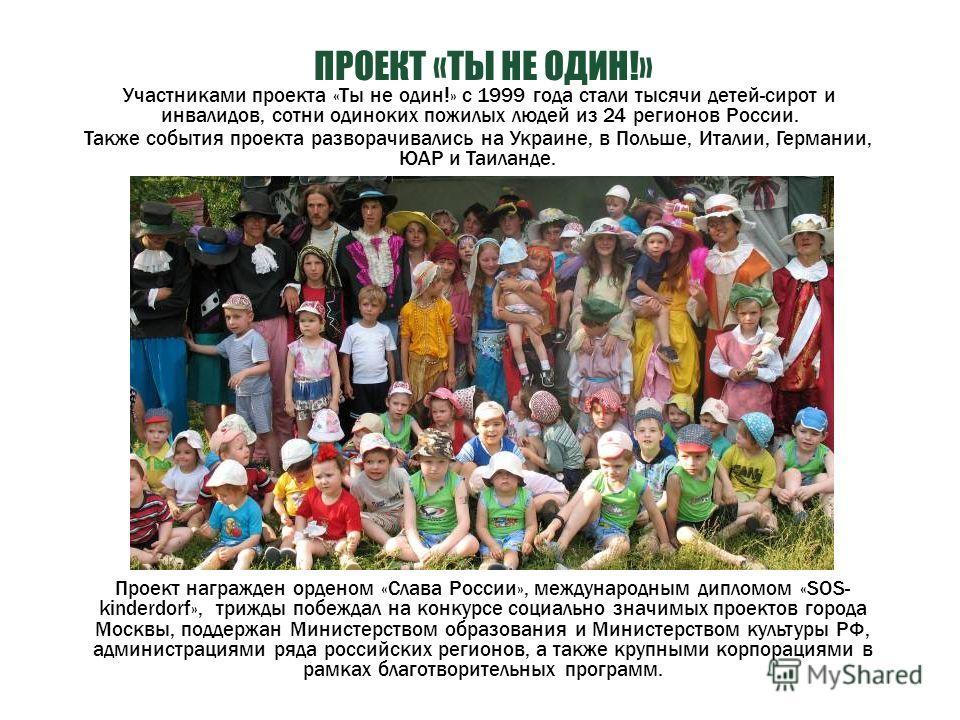 Также события проекта разворачивались на Украине, в Польше, Италии, Германии, ЮАР и Таиланде. Проект награжден орденом «Слава России», международным дипломом «SOS- kinderdorf», трижды побеждал на конкурсе социально значимых проектов города Москвы, по