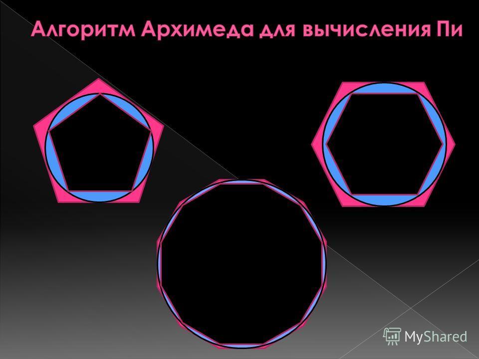 Арьябхатта (родился 476 г.н.э.) нашел точное значение 3,1416 или 62832/20000. Число 377/120 вычислил Будхайян. Он также в 6 веке дал варианты действий того, что известно как Теорема Пифагора. Число 3927/1250 вычислил Бхаскара (родился в 1114 г.н.э.)