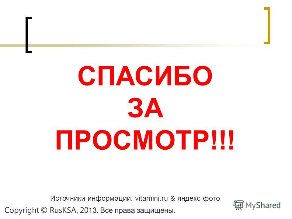 СПАСИБО ЗА ПРОСМОТР!!! Источники информации: vitamini.ru & яндекс-фото