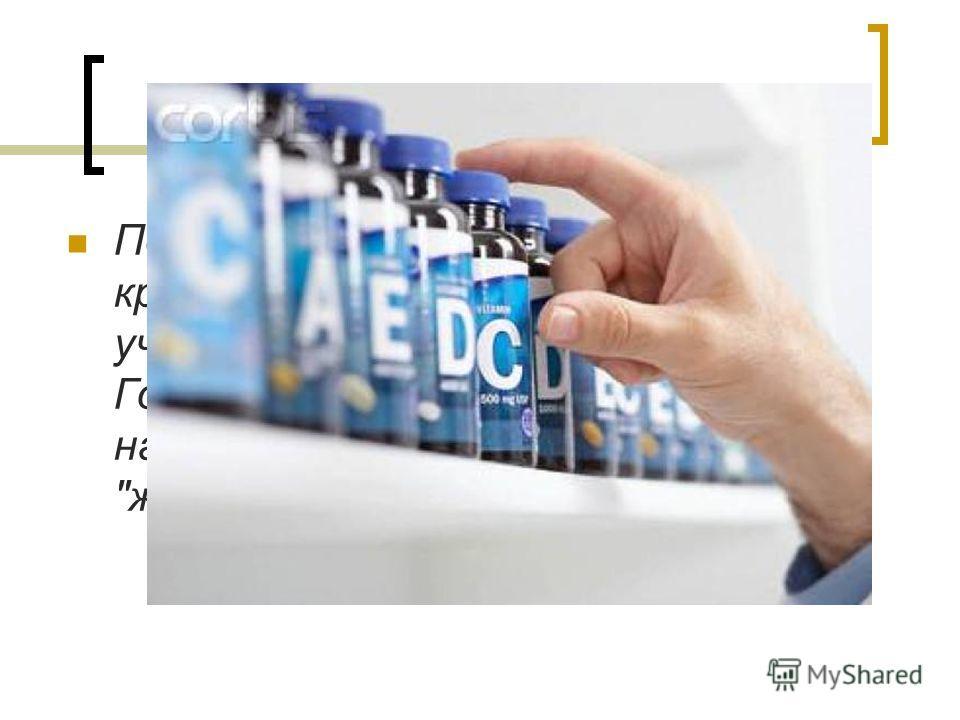 Первым выделил витамин в кристаллическом виде польский ученый Казимир Функ в 1911 году. Год спустя он же придумал и название - от латинского vita - жизнь.