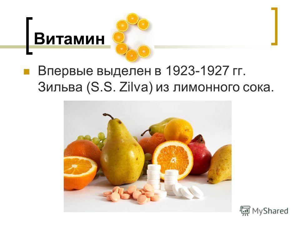 Витамин Впервые выделен в 1923-1927 гг. Зильва (S.S. Zilva) из лимонного сока.