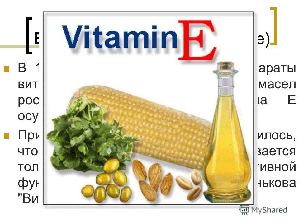 Витамин (продолжение) В 1936 году получены первые препараты витамина Е путем экстракции из масел ростков зерна. Синтез витамина Е осуществлен в 1938 г. Каррером. При дальнейших исследованиях выявилось, что роль витамина Е не ограничивается только кон