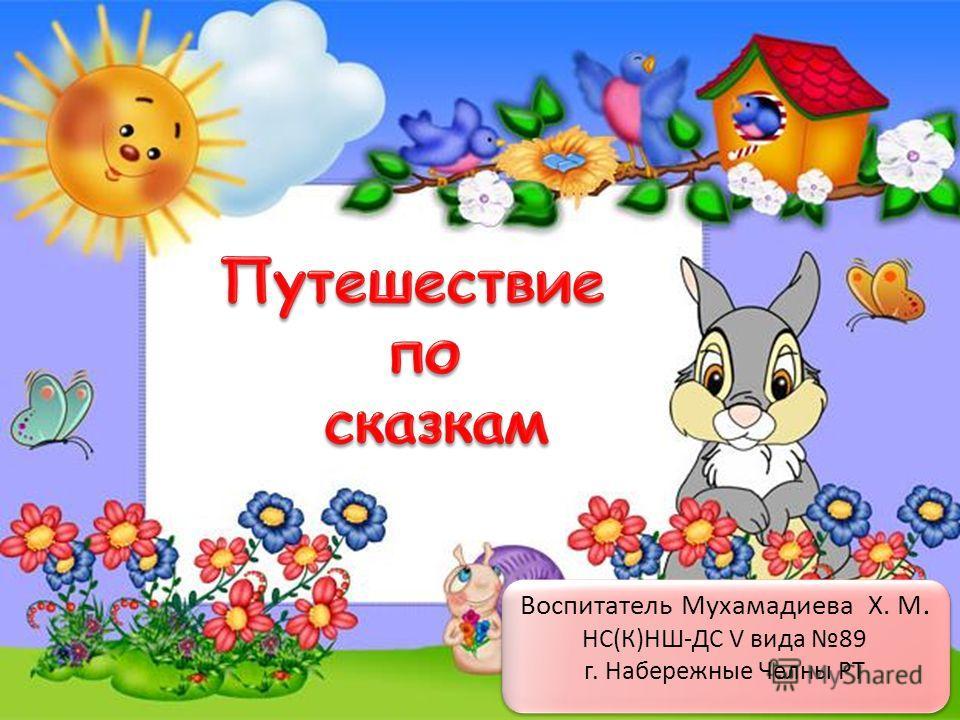 Воспитатель Мухамадиева Х. М. НС(К)НШ-ДС V вида 89 г. Набережные Челны РТ