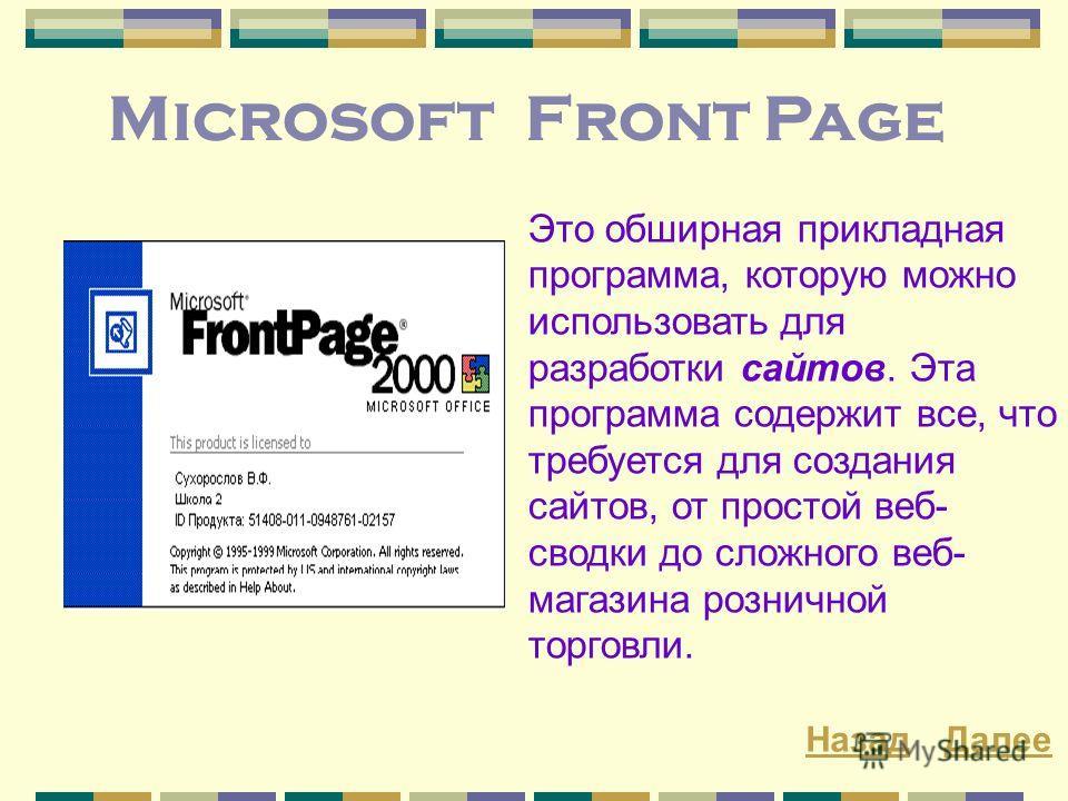 Фронт пейдж скачать бесплатно программу