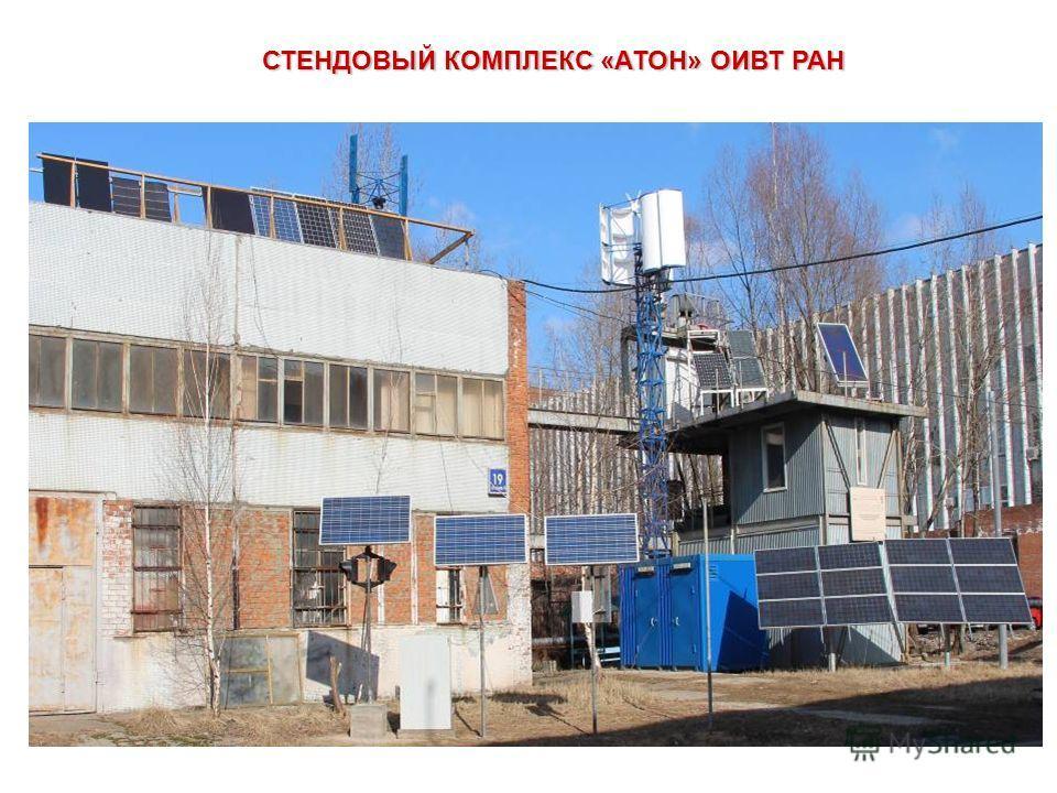 СТЕНДОВЫЙ КОМПЛЕКС «АТОН» ОИВТ РАН