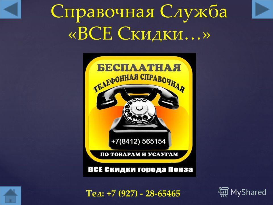Справочная Служба «ВСЕ Скидки…» Тел: +7 (927) - 28-65465