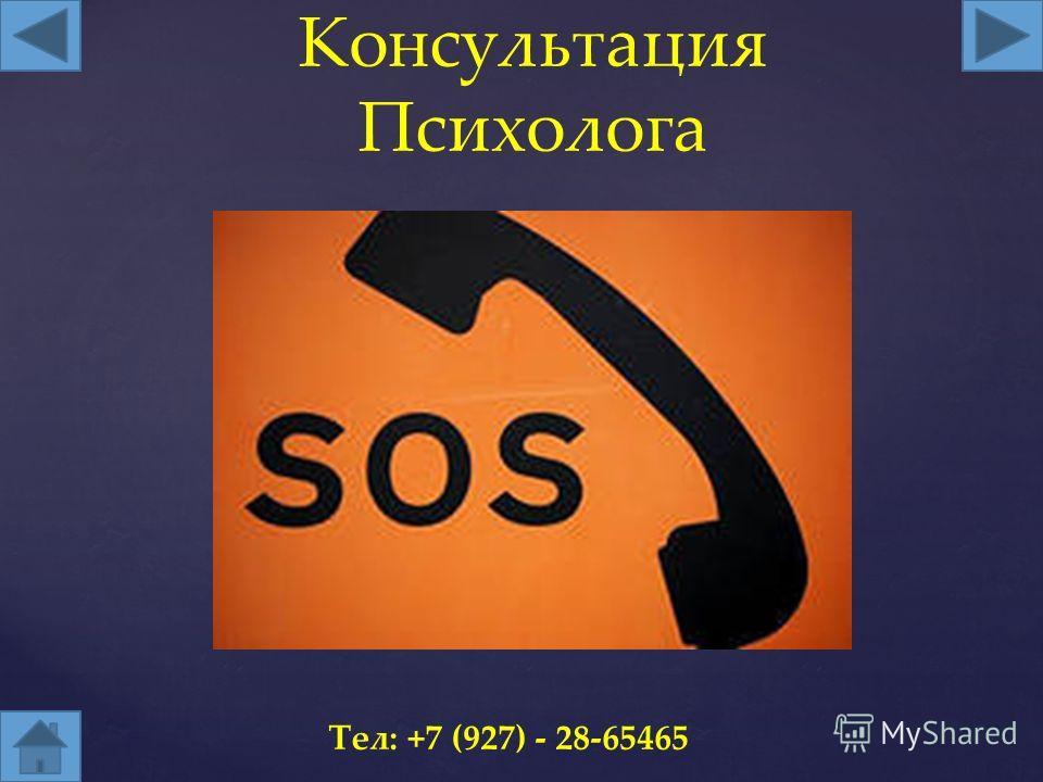 Консультация Психолога Тел: +7 (927) - 28-65465