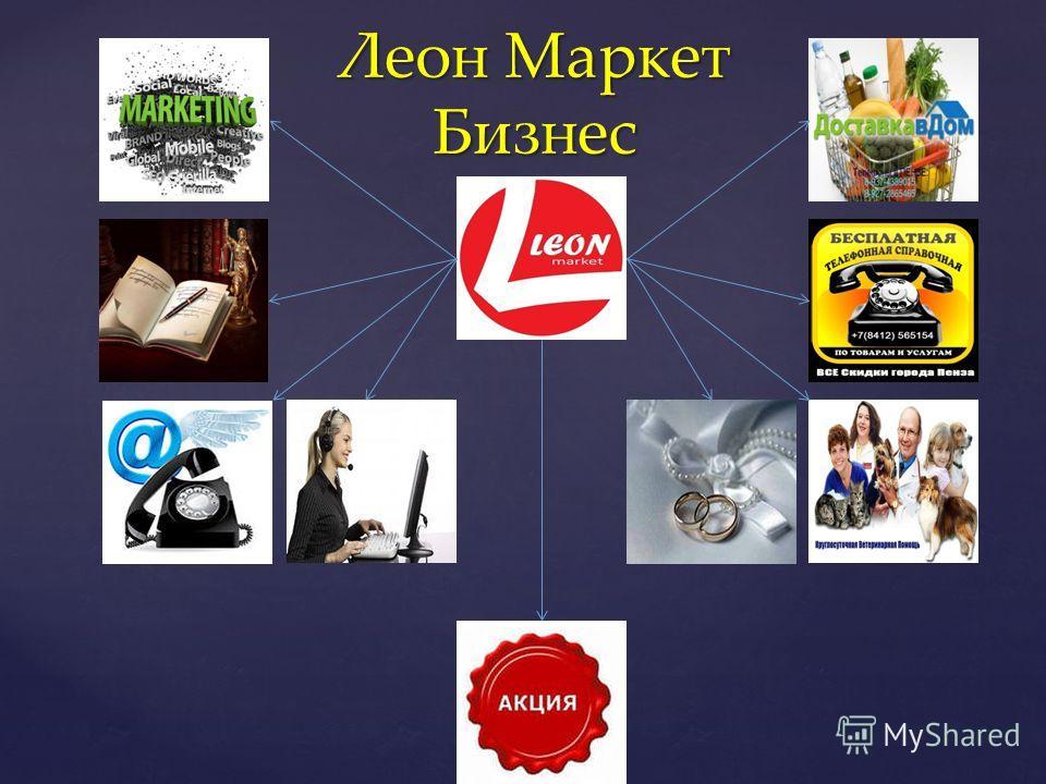 Леон Маркет Бизнес
