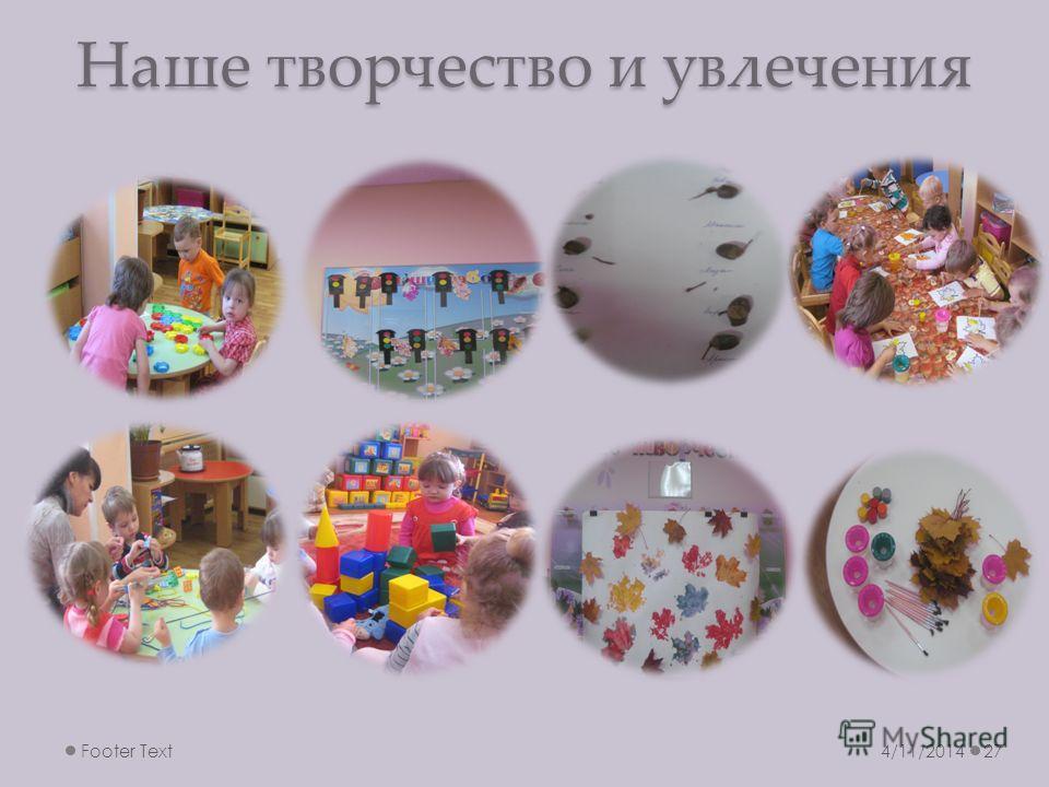 Наше творчество и увлечения 4/11/2014Footer Text27
