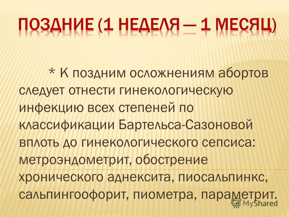истмикоцервикальная недостаточность: