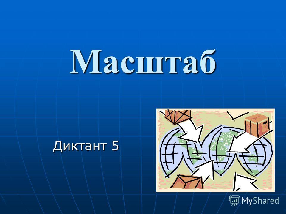 Масштаб Диктант 5