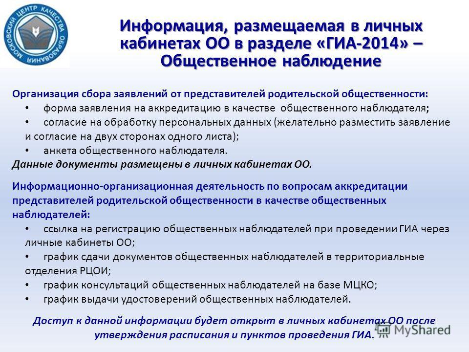Информация, размещаемая в личных кабинетах ОО в разделе «ГИА-2014» – Общественное наблюдение Организация сбора заявлений от представителей родительской общественности: форма заявления на аккредитацию в качестве общественного наблюдателя; согласие на
