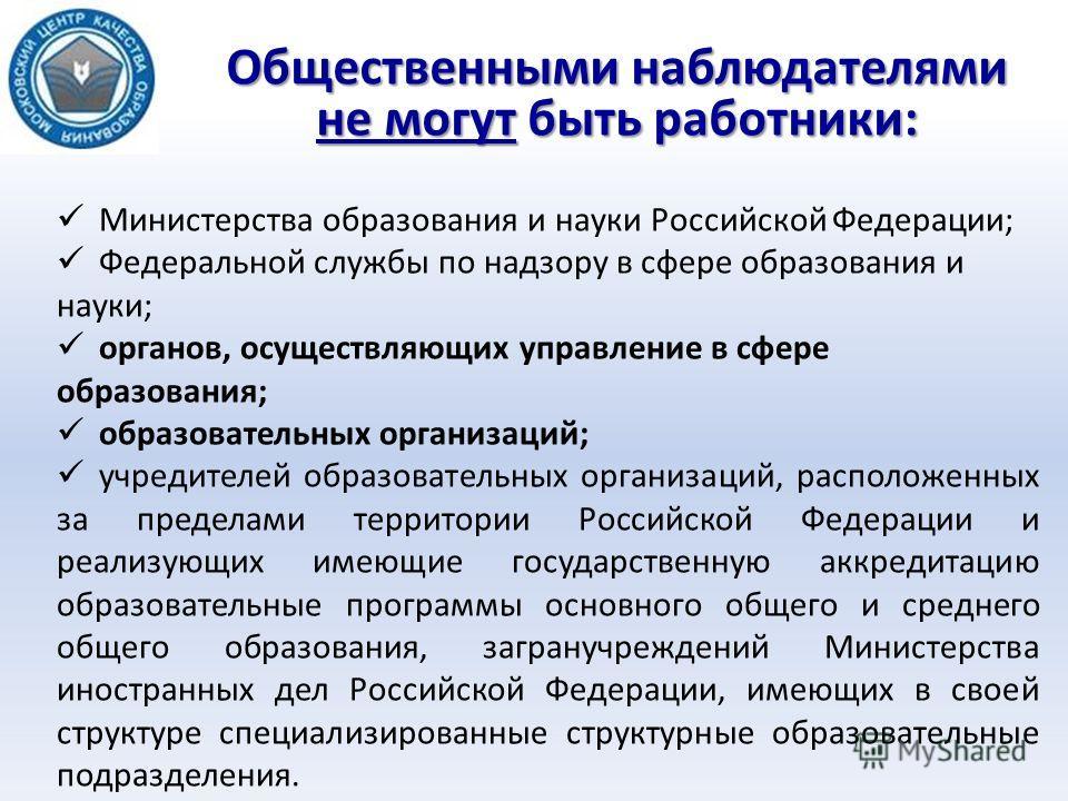 Министерства образования и