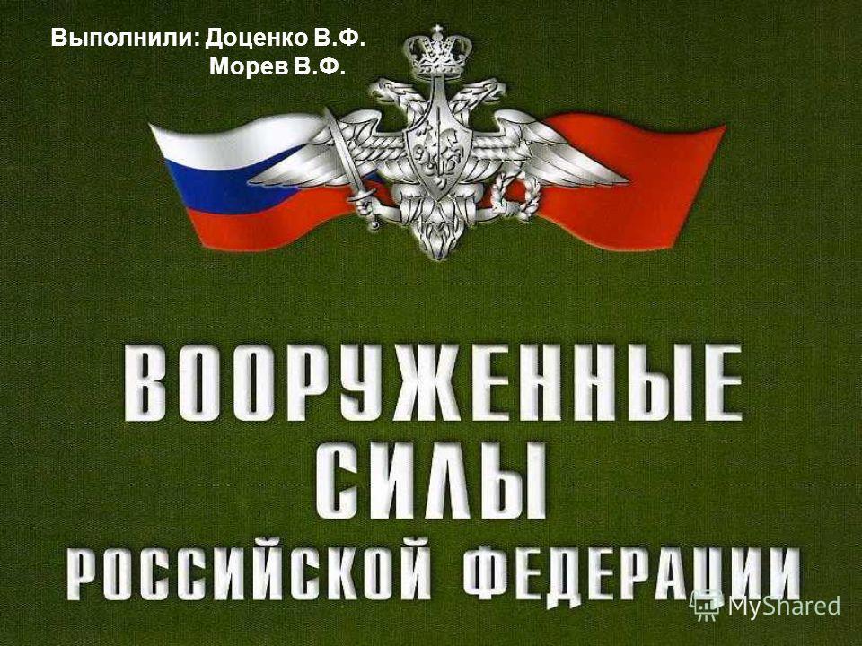Выполнили: Доценко В.Ф. Морев В.Ф.