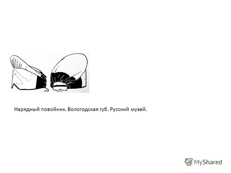 Нарядный повойник. Вологодская губ. Русский музей.
