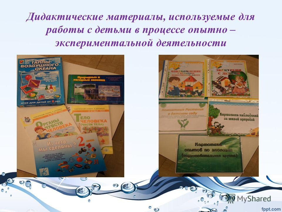 Дидактические материалы, используемые для работы с детьми в процессе опытно – экспериментальной деятельности