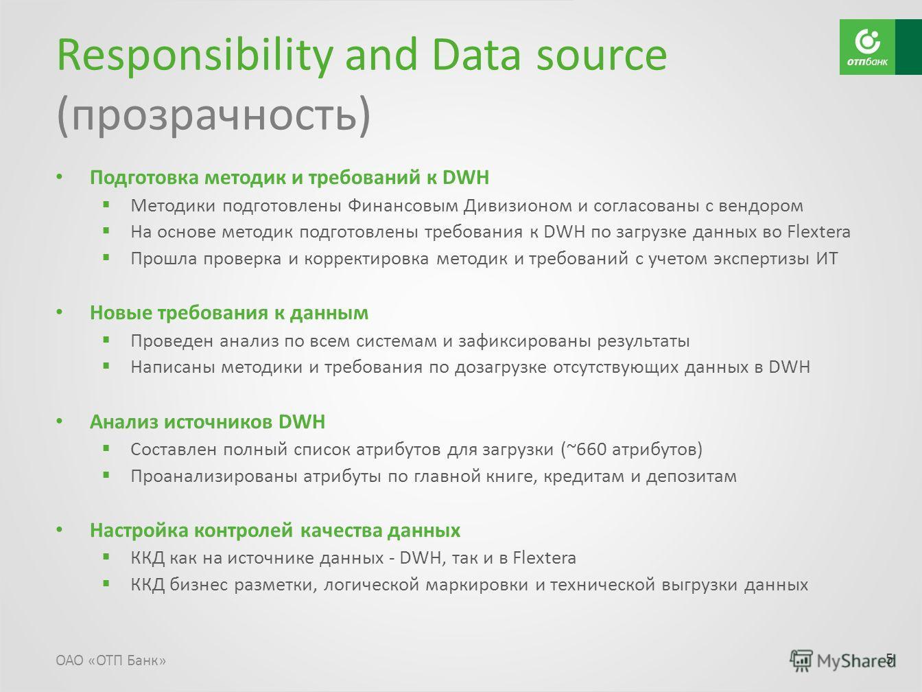 Responsibility and Data source (прозрачность) Подготовка методик и требований к DWH Методики подготовлены Финансовым Дивизионом и согласованы с вендором На основе методик подготовлены требования к DWH по загрузке данных во Flextera Прошла проверка и
