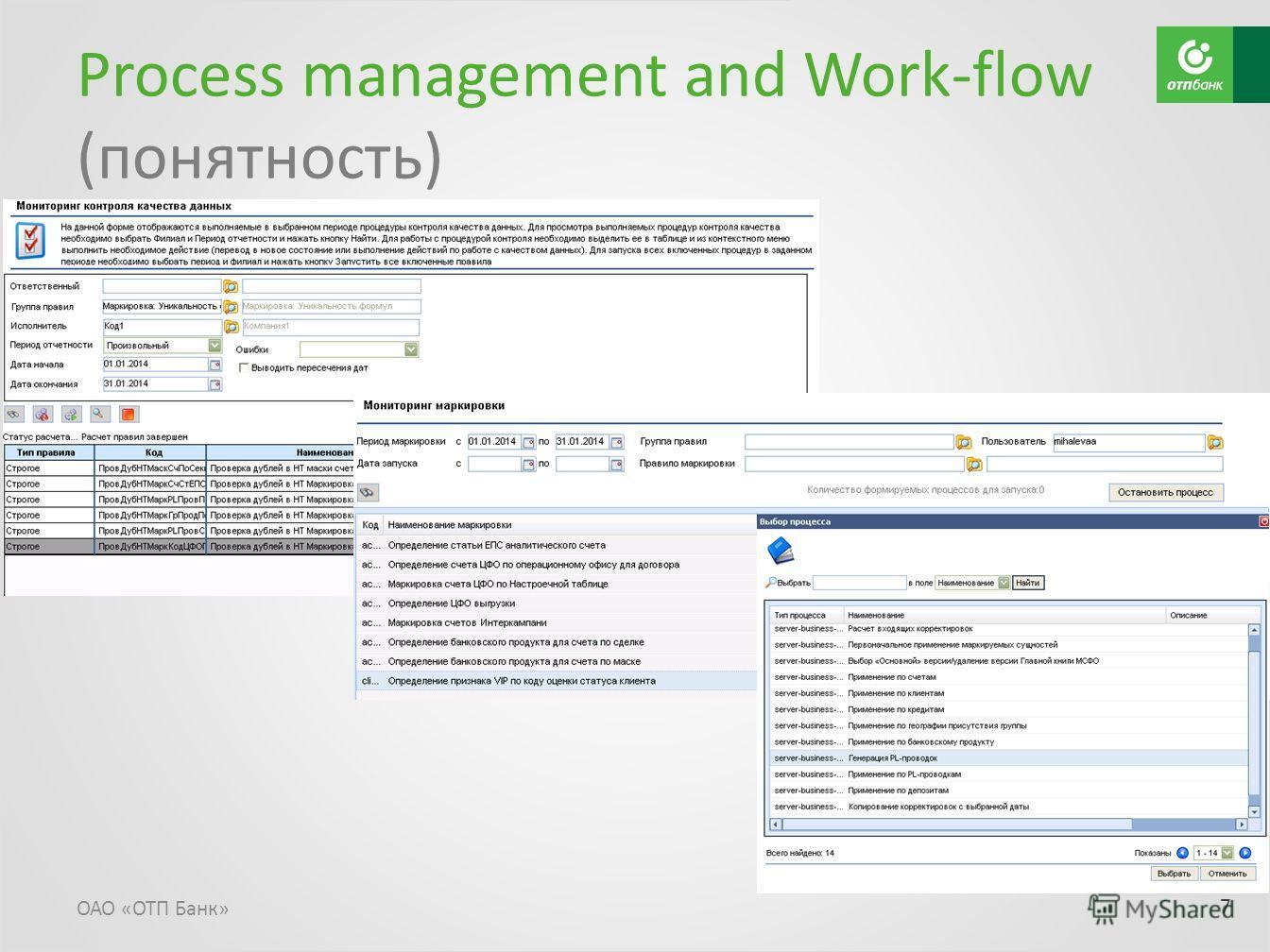 Process management and Work-flow (понятность) ОАО «ОТП Банк» 7