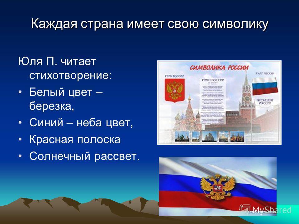 Каждая страна имеет свою символику Юля П. читает стихотворение: Белый цвет – березка, Синий – неба цвет, Красная полоска Солнечный рассвет.
