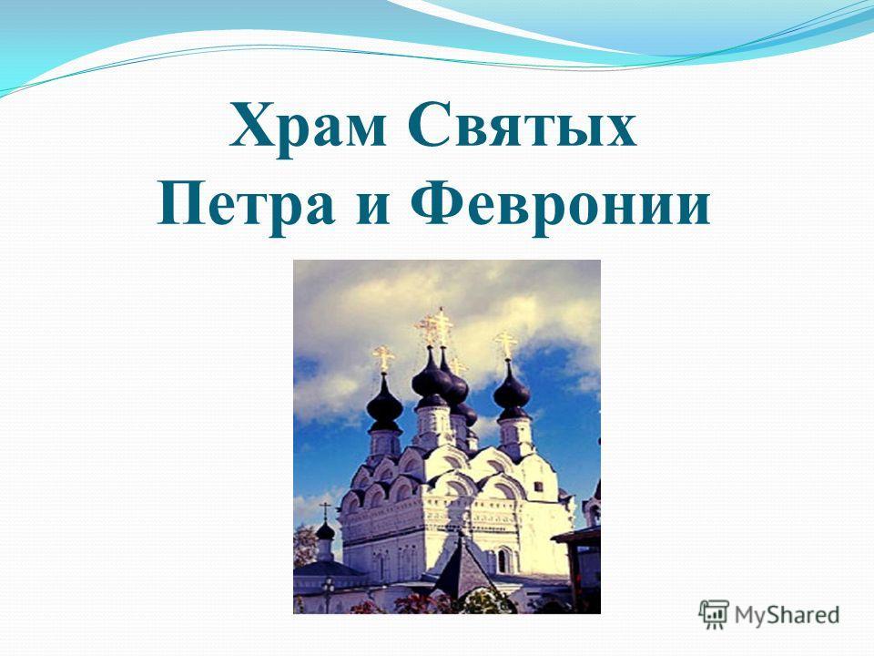Храм Святых Петра и Февронии