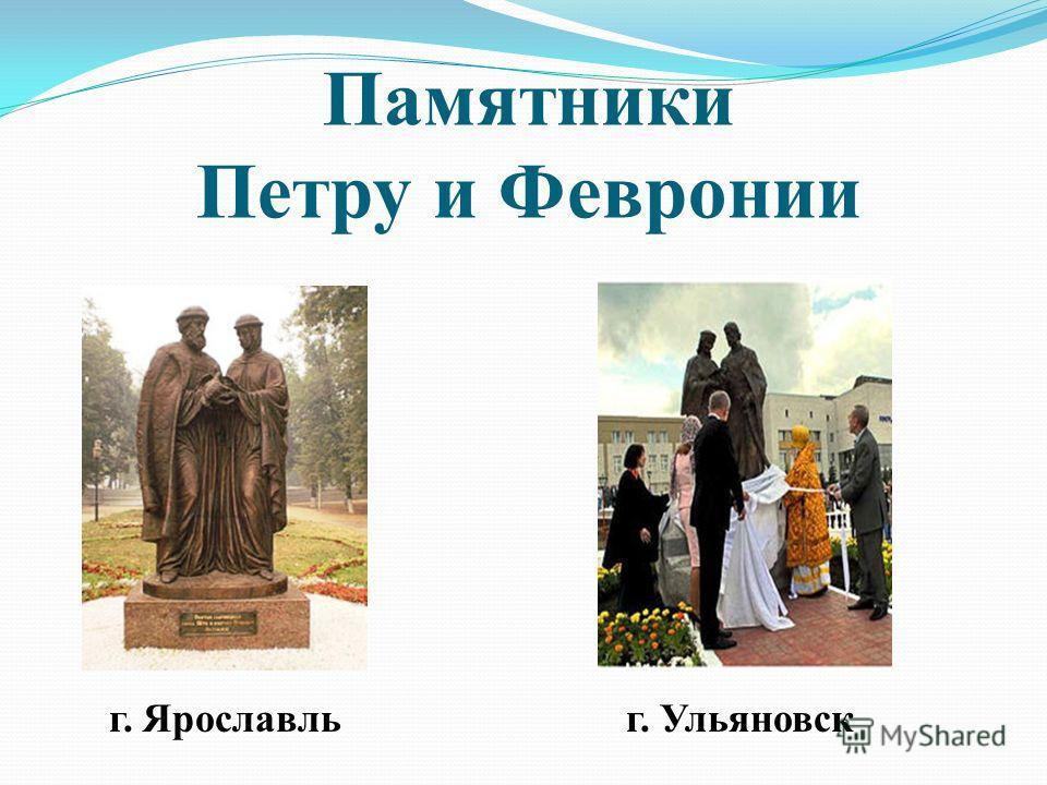 Памятники Петру и Февронии г. Ярославльг. Ульяновск