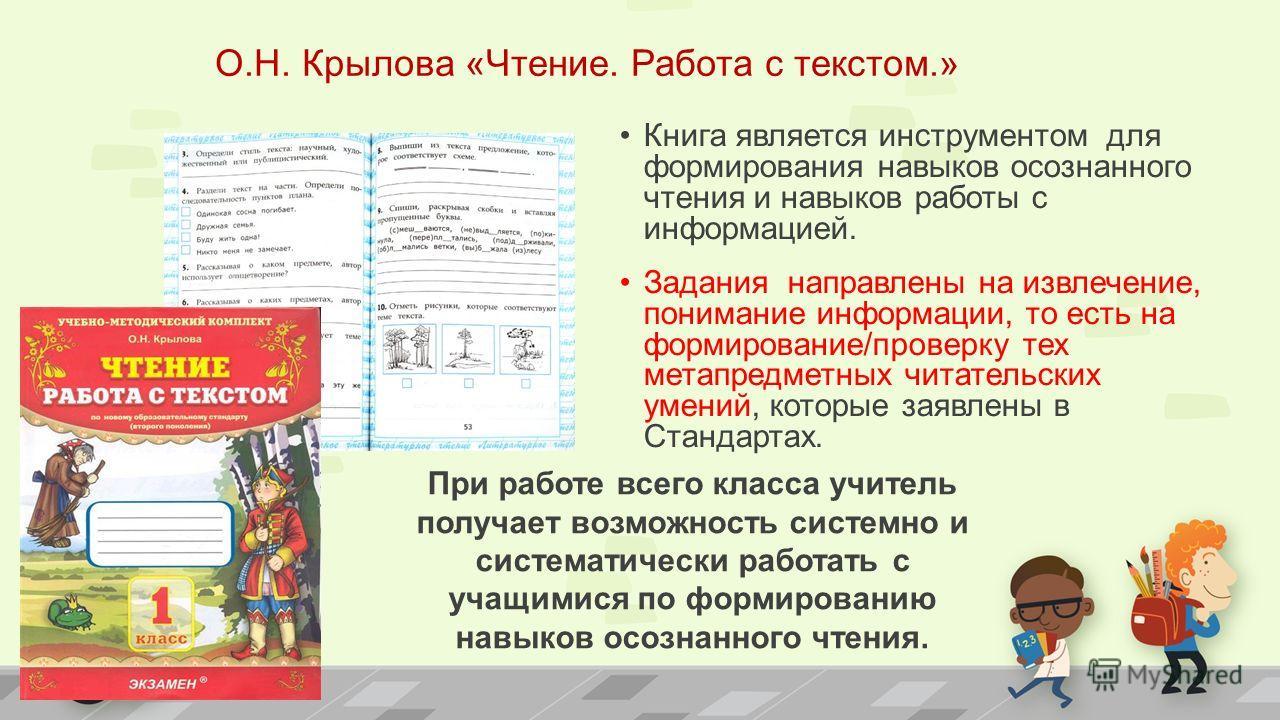 Книга является инструментом для формирования навыков осознанного чтения и навыков работы с информацией. Задания направлены на извлечение, понимание информации, то есть на формирование/проверку тех метапредметных читательских умений, которые заявлены