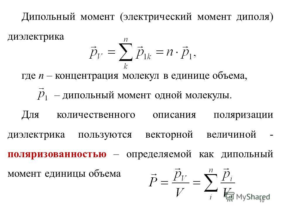 Дипольный момент (электрический момент диполя) диэлектрика где n – концентрация молекул в единице объема, – дипольный момент одной молекулы. Для количественного описания поляризации диэлектрика пользуются векторной величиной - поляризованностью – опр