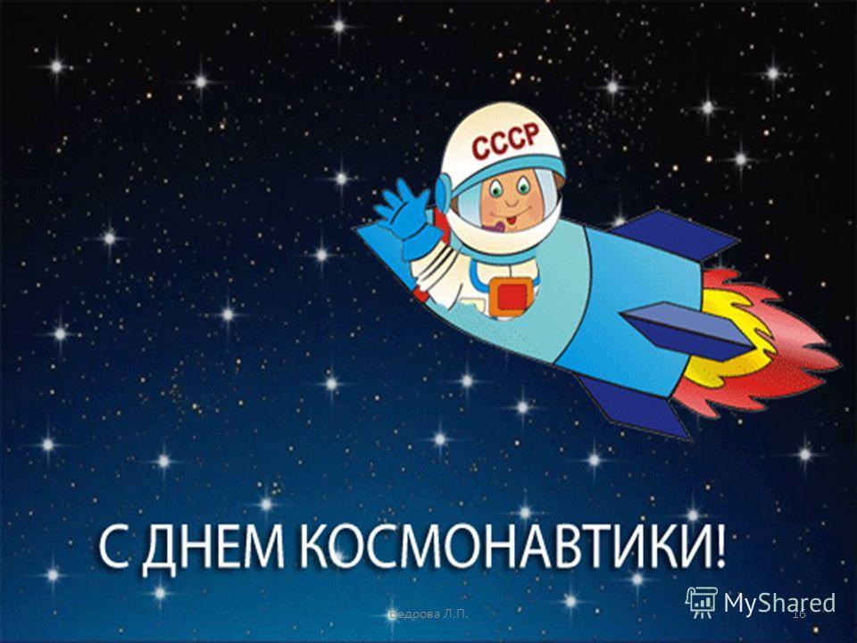 Ведрова Л.П.16