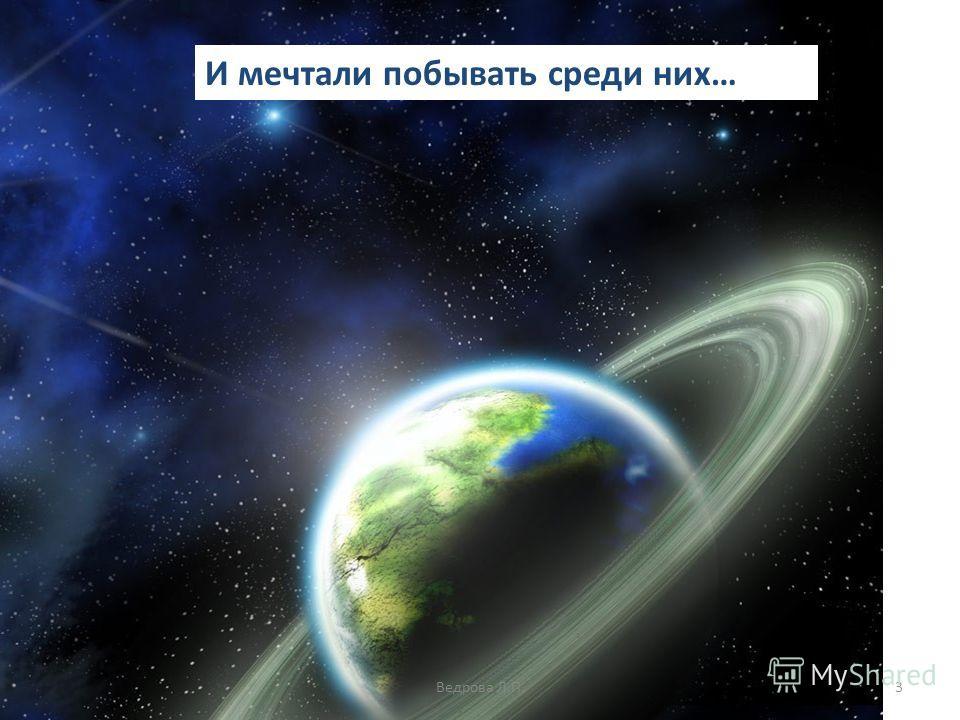 И мечтали побывать среди них… Ведрова Л.П.3