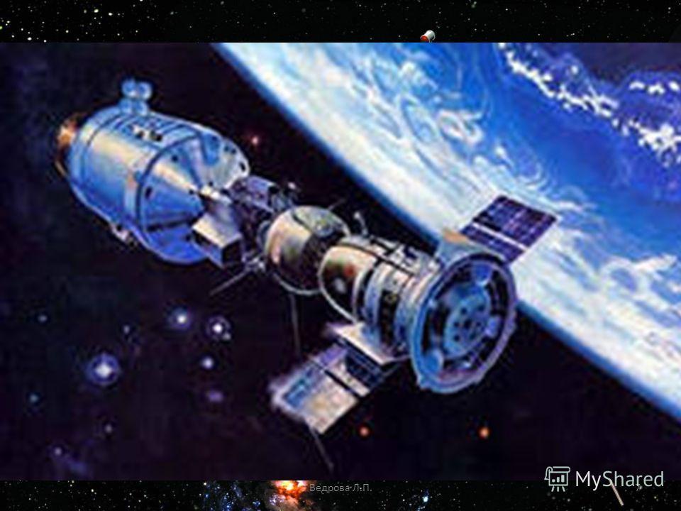 Посмотри в это млечное небо, В этот мир бесконечных миров. Сегодня на орбите находится много спутников. Они служат для того, чтобы передавать по всему миру телефонные разговоры, телевизионные передачи, информацию о погоде. По сигналам спутника капита