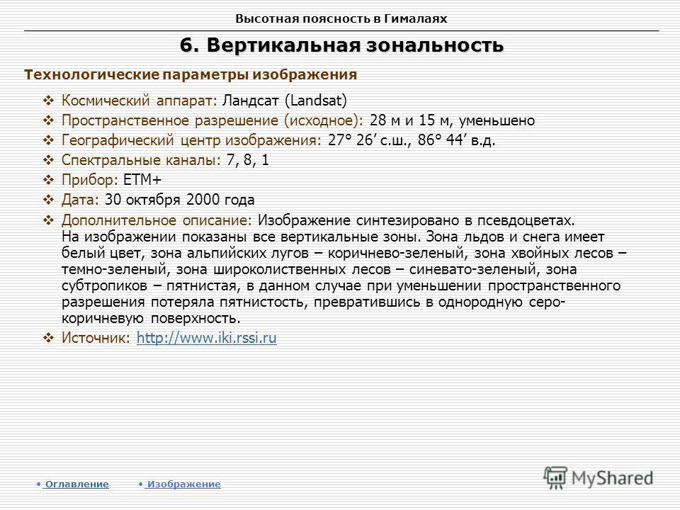 Высотная поясность в Гималаях 6. Вертикальная зональность Космический аппарат: Ландсат (Landsat) Пространственное разрешение (исходное): 28 м и 15 м, уменьшено Географический центр изображения: 27° 26 с.ш., 86° 44 в.д. Спектральные каналы: 7, 8, 1 Пр