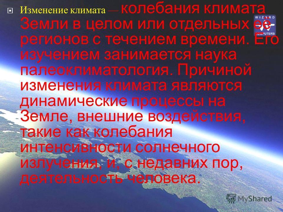Глобальное потепление климата парниковый эффект факультативное занятие