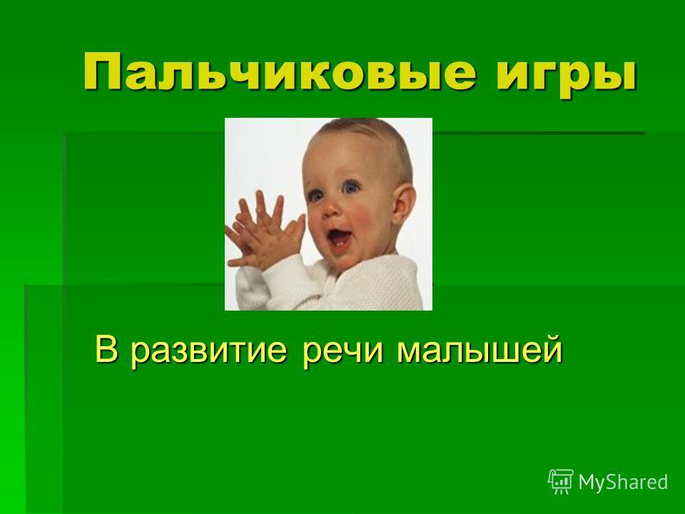 В развитие речи малышей Пальчиковые игры