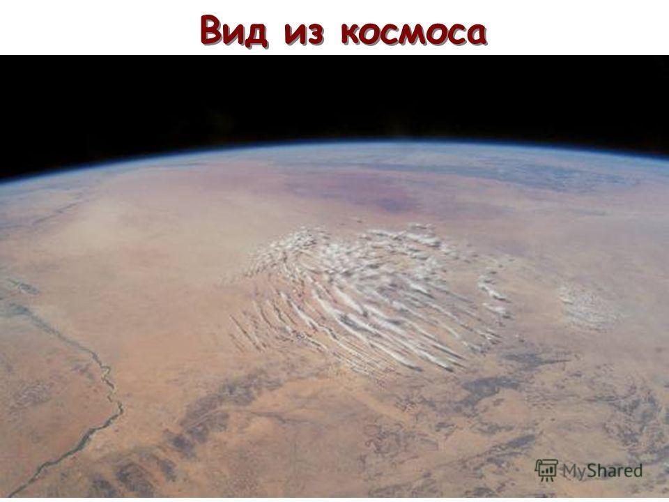 Вид из космоса п п