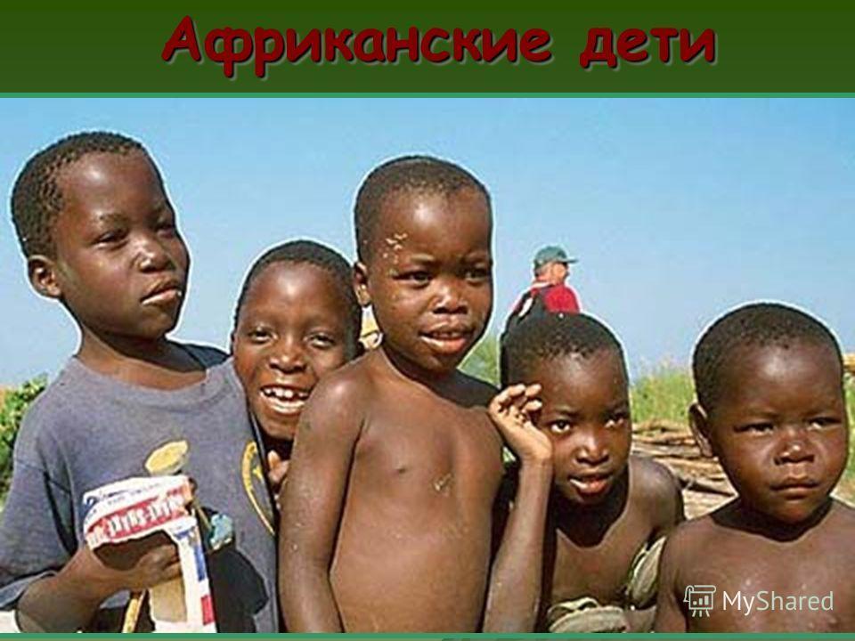 Африканские дети пп