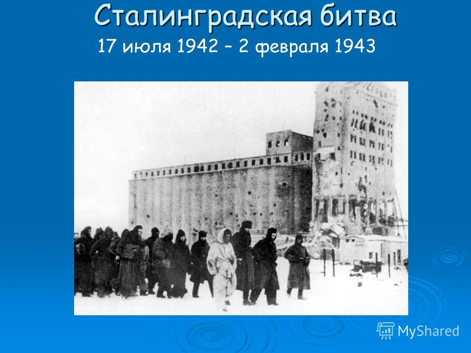 Сталинградская битва 17 июля 1942 – 2 февраля 1943