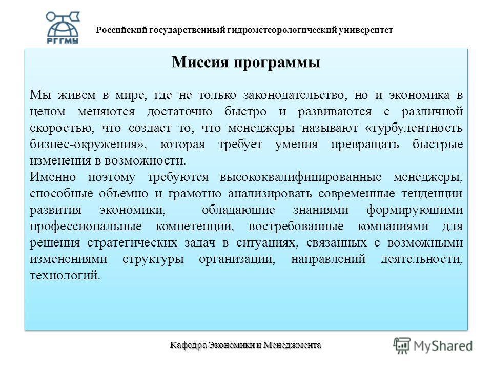 Российский государственный гидрометеорологический университет Миссия программы Мы живем в мире, где не только законодательство, но и экономика в целом меняются достаточно быстро и развиваются с различной скоростью, что создает то, что менеджеры назыв