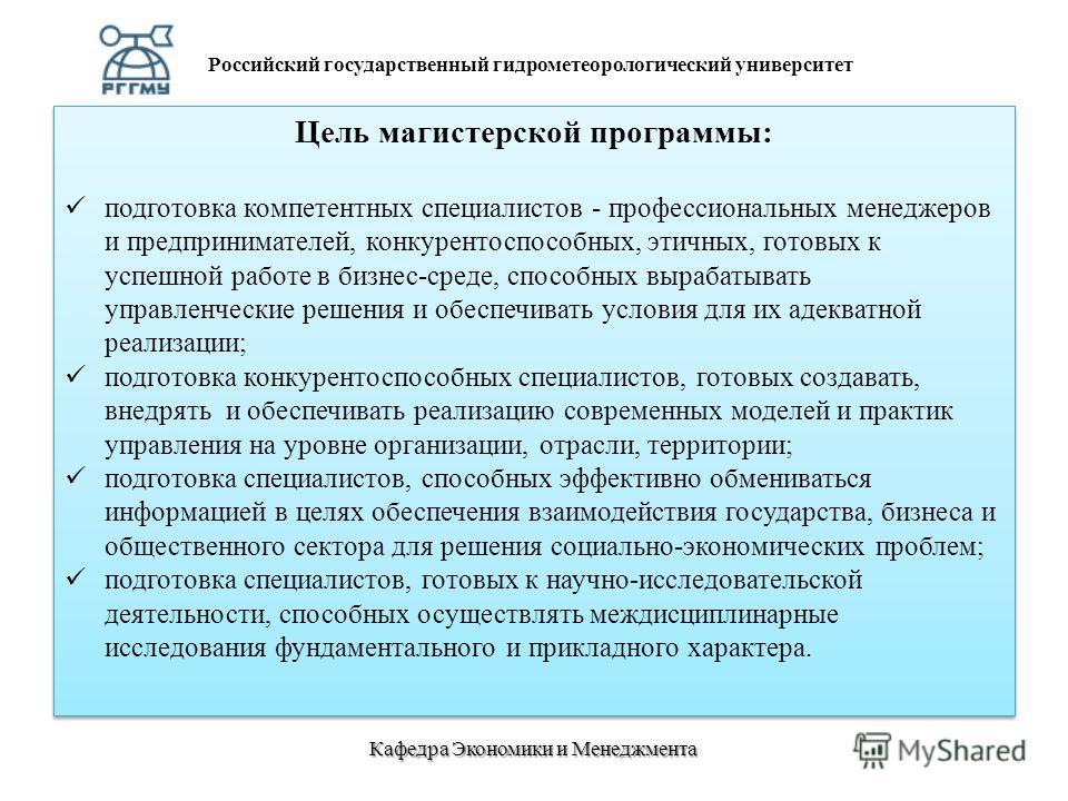 Российский государственный гидрометеорологический университет Цель магистерской программы: подготовка компетентных специалистов - профессиональных менеджеров и предпринимателей, конкурентоспособных, этичных, готовых к успешной работе в бизнес-среде,