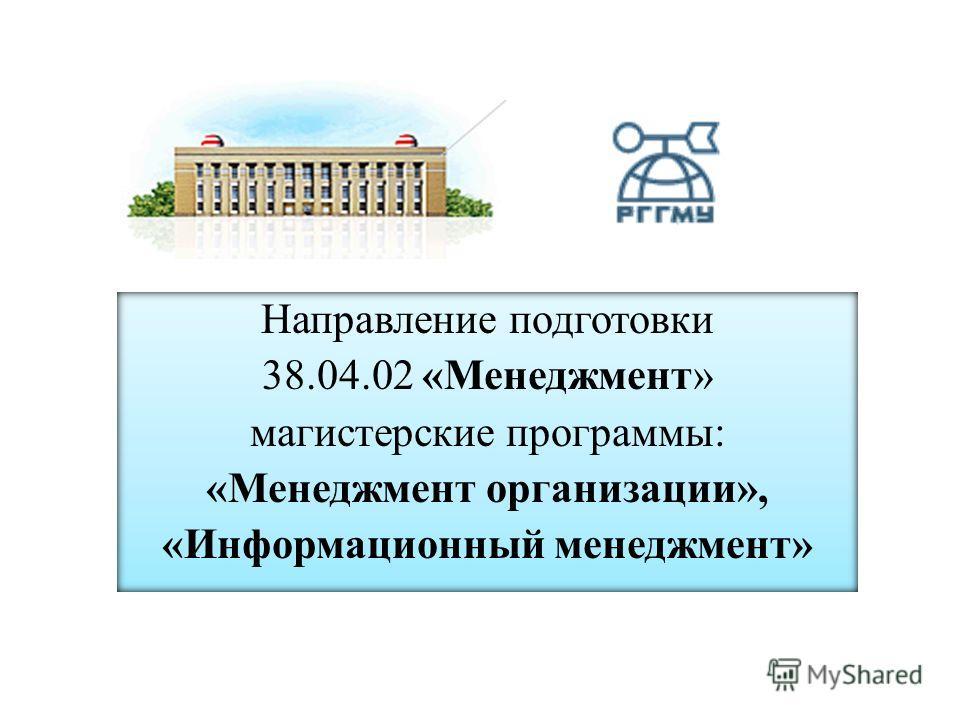 Направление подготовки 38.04.02 «Менеджмент» магистерские программы: «Менеджмент организации», «Информационный менеджмент»