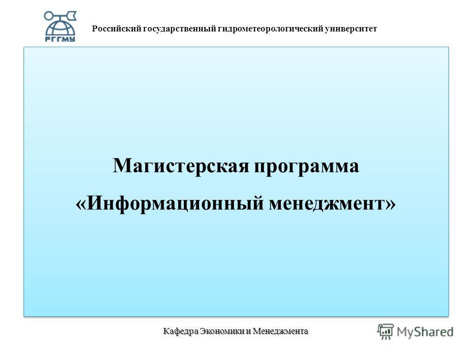 Российский государственный гидрометеорологический университет Магистерская программа «Информационный менеджмент» Магистерская программа «Информационный менеджмент» Кафедра Экономики и Менеджмента
