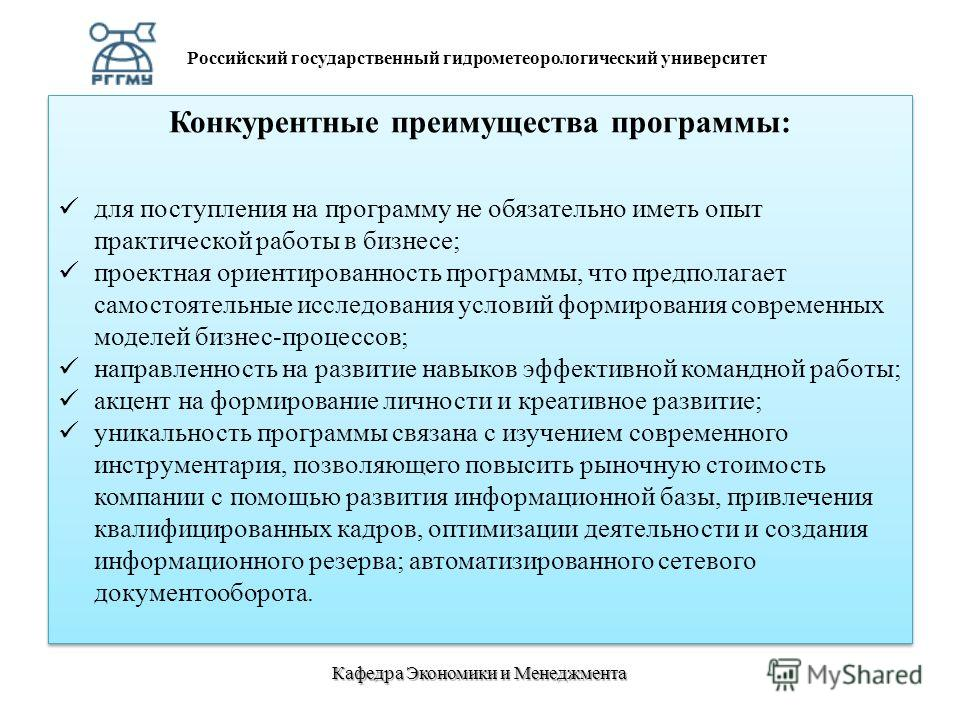 Российский государственный гидрометеорологический университет Конкурентные преимущества программы: для поступления на программу не обязательно иметь опыт практической работы в бизнесе; проектная ориентированность программы, что предполагает самостоят