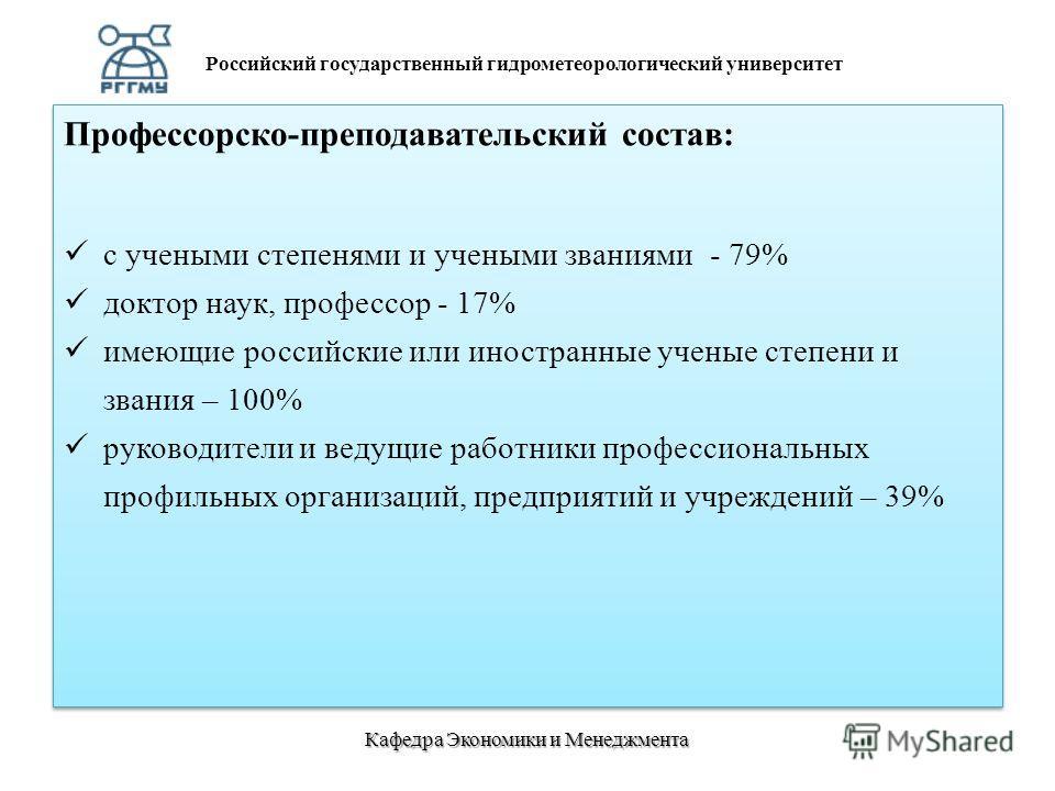 Профессорско-преподавательский состав: с учеными степенями и учеными званиями - 79% доктор наук, профессор - 17% имеющие российские или иностранные ученые степени и звания – 100% руководители и ведущие работники профессиональных профильных организаци