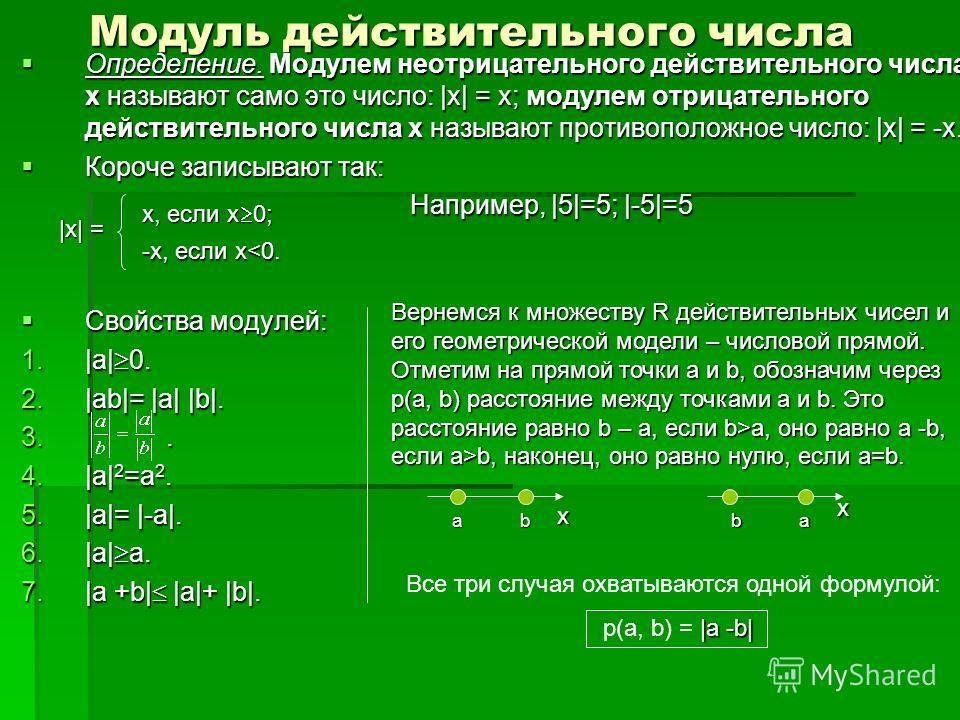Модуль действительного числа Определение. Модулем неотрицательного действительного числа x называют само это число: |x| = x; модулем отрицательного действительного числа x называют противоположное число: |x| = -x. Определение. Модулем неотрицательног