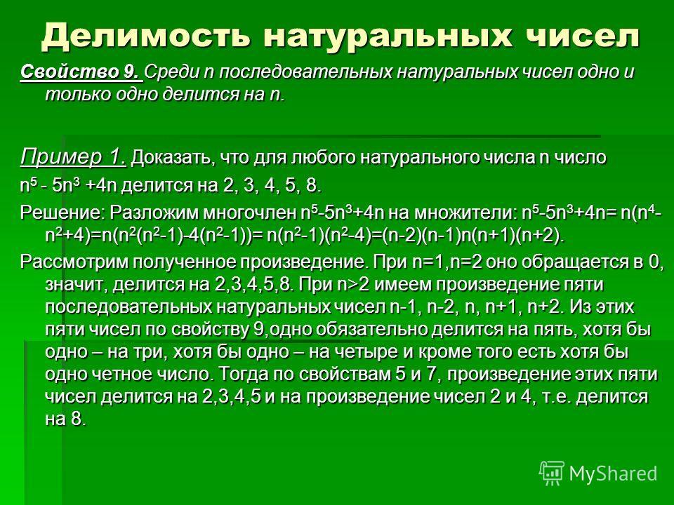 Делимость натуральных чисел Свойство 9. Среди n последовательных натуральных чисел одно и только одно делится на n. Пример 1. Доказать, что для любого натурального числа n число n 5 - 5n 3 +4n делится на 2, 3, 4, 5, 8. Решение: Разложим многочлен n 5