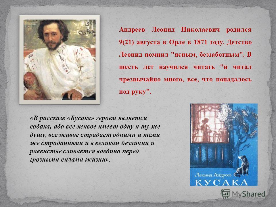 Андреев Леонид Николаевич родился 9(21) августа в Орле в 1871 году. Детство Леонид помнил