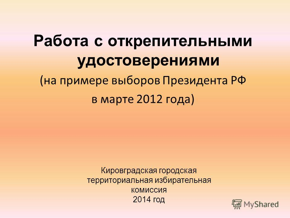 Работа с открепительными удостоверениями (на примере выборов Президента РФ в марте 2012 года) Кировградская городская территориальная избирательная комиссия 2014 год